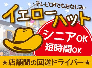 株式会社新岐阜イエローハットの画像・写真