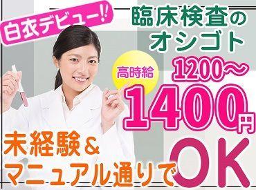 コムテック株式会社(勤務先:日野市・医療臨床検査会社)の画像・写真