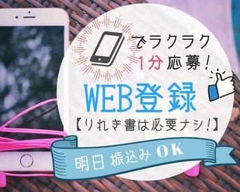 株式会社オープンループパートナーズ 浦安エリア (お仕事No.pak0600)の画像・写真