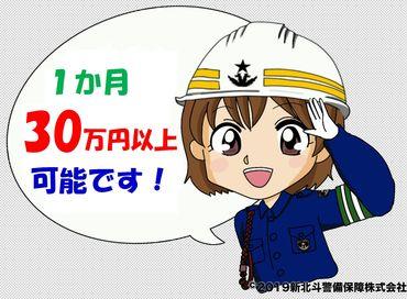 新北斗警備保障株式会社の画像・写真