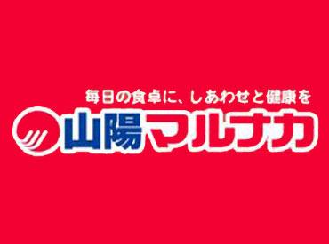 株式会社山陽マルナカの画像・写真