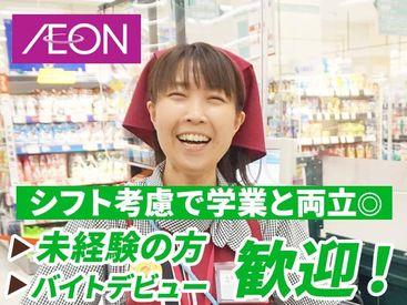 イオン登別店の画像・写真