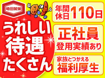 亀田製菓株式会社の画像・写真