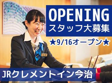 JRクレメントイン今治 ※9/16オープンの画像・写真