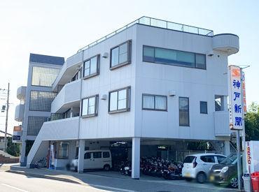 有限会社和田新聞舗の画像・写真