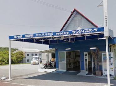 はしもと新聞舗 神戸新聞 小野南専売所の画像・写真