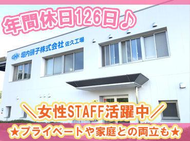 堀内硝子株式会社 佐久工場の画像・写真