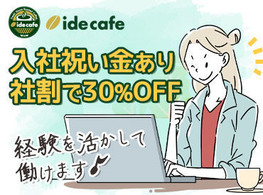 ide cafe (イデカフェ) 鎌ヶ谷本店の画像・写真