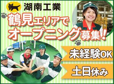 湖南工業株式会社 鶴見事業所 ※2021年5月10日OPENの画像・写真