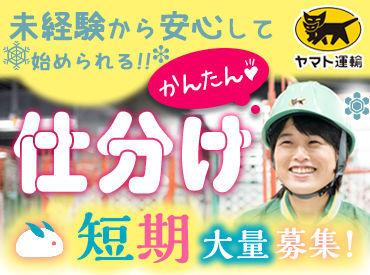 ヤマト運輸株式会社 滋賀ベース店の画像・写真