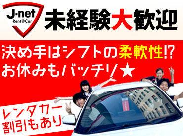 Jネットレンタカー 松阪店の画像・写真