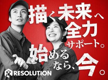 株式会社レソリューション 神戸支店の画像・写真