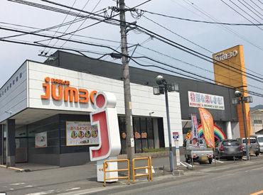 JUMBO久世店の画像・写真
