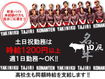 焼肉 田尻 湖南店の画像・写真