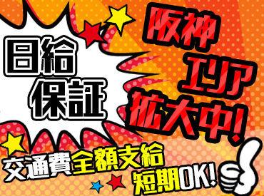 日本パトロール株式会社 大阪なんば営業所 (勤務地:泉佐野市エリア)の画像・写真