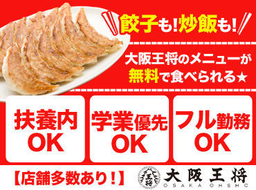大阪王将 笹塚店の画像・写真