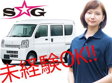 株式会社SGの画像・写真