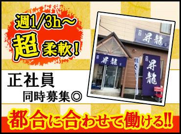 麺屋 昇龍の画像・写真