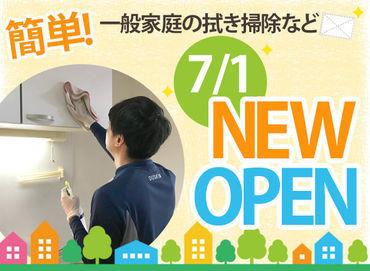 ダスキン 桜ケ丘北サービスマスターの画像・写真