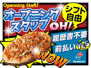 株式会社ドミノ・ピザジャパンの画像・写真