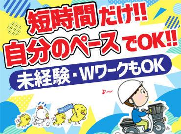 毎日新聞 茨木西販売所(毎日新聞グループ)の画像・写真