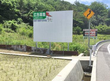 株式会社関西広告社 徳島営業所の画像・写真