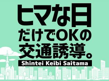 シンテイ警備株式会社 埼玉支社の画像・写真