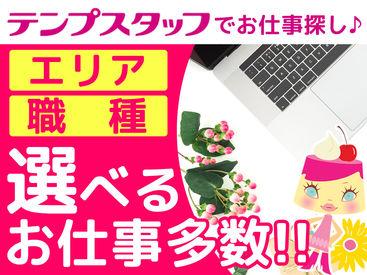 パーソルテンプスタッフ株式会社 函館オフィスの画像・写真