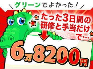 グリーン警備保障株式会社 松戸支社 202/A0650_017013aFの画像・写真