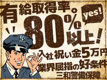 三和警備保障株式会社 大泉支社(勤務地:江古田周辺)の画像・写真