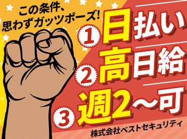 ベストセキュリティ 八戸営業所の画像・写真