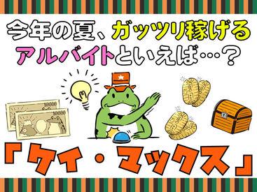 株式会社ケイ・マックス [001] (勤務地 二子玉川駅周辺 )の画像・写真