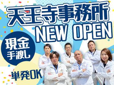 OKUDO株式会社(登記申請中) ※勤務地:東大阪市布施・近畿大学周辺の画像・写真