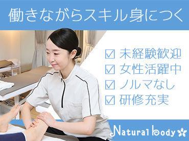 ナチュラルボディ トレッサ横浜店/株式会社ボディワークの画像・写真