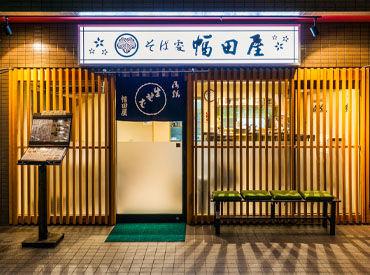 有限会社幅田屋吾妻橋店の画像・写真