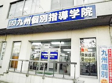九州個別指導学院 久留米中央教室の画像・写真