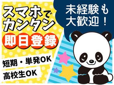 株式会社サカイ引越センター Pandaワーク新宿 【勤務地:新宿エリア】【073】の画像・写真