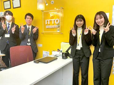 ITTO個別指導学院 見沼大和田校の画像・写真