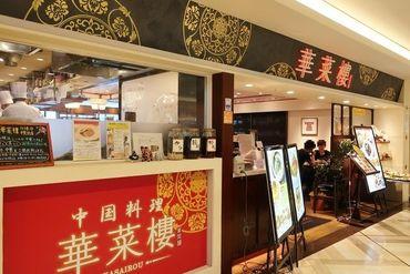 華菜樓(かさいろう) ルミネ新宿店の画像・写真