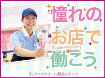 B-R サーティワン アイスクリーム株式会社の画像・写真