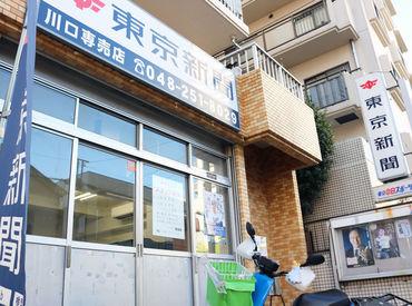 東京新聞 川口専売店の画像・写真