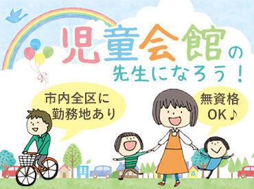 札幌市児童会館(豊平区エリア)の画像・写真
