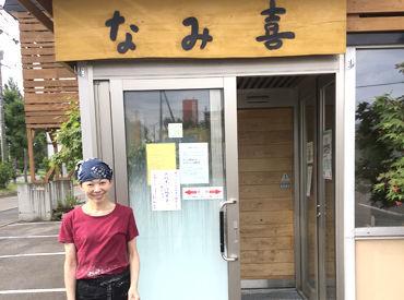 板そばなみ喜 篠路店の画像・写真