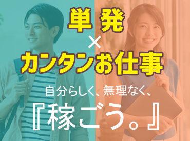 株式会社ジョブス [堺市北区なかもず周辺エリア] の画像・写真