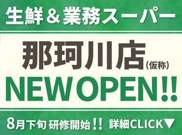 生鮮&業務スーパー 那珂川店(仮称)の画像・写真