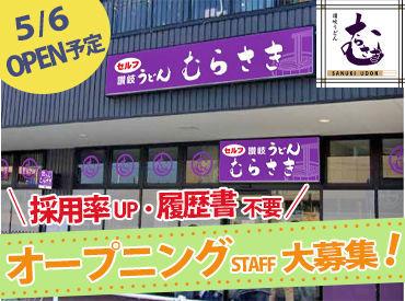 讃岐うどんむらさき 川西店 ※5/6オープンの画像・写真
