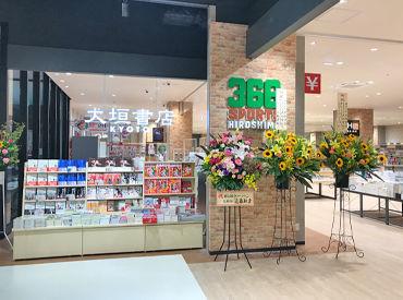 株式会社大垣書店の画像・写真