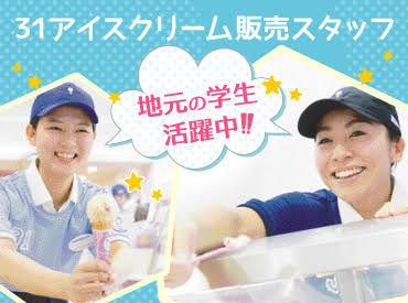 サーティワンアイスクリーム 福井ロードサイド店の画像・写真