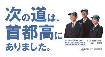 首都高トールサービス西東京株式会社の画像・写真