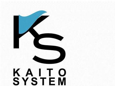 株式会社カイトシステム お仕事No.【9】の画像・写真